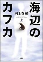 海邊のカフカ〈上〉 (單行本)