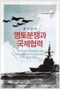 [중고] 동아시아 영토분쟁과 국제협력