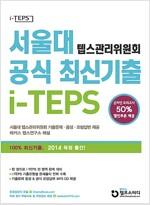 서울대 텝스 관리위원회 공식 최신기출 i-TEPS