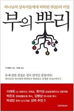 [중고] 부의 뿌리