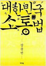 [중고] 대한민국 소통법