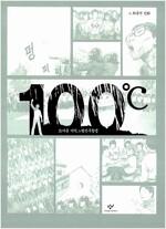 [중고] 100℃