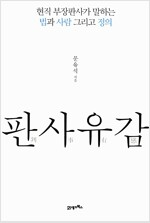 [중고] 판사유감