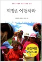희망을 여행하라 - 공정여행 가이드북