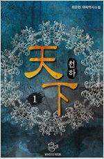 [세트] 천하 (天下) (9권/완결)