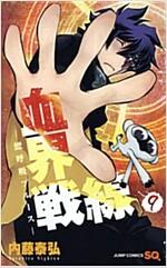 血界戰線 9 (ジャンプコミックス) (コミック)