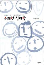 [중고] 유쾌한 심리학 1