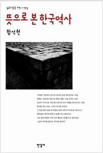 [중고] 뜻으로 본 한국역사