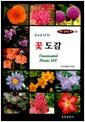 [중고] 600가지 꽃도감