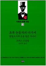 [중고] 초록 눈동자의 아가씨 / 암염소가죽 옷을 입은 사나이