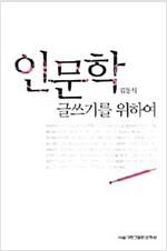 [중고] 인문학 글쓰기를 위하여
