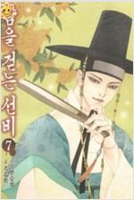 [중고] 밤을 걷는 선비 7
