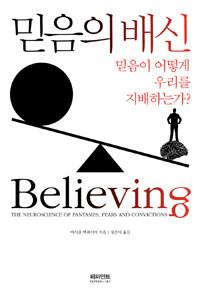 믿음의 배신