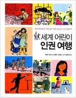 세계 어린이 인권 여행