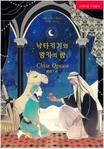 [중고] 낙타지기와 왕자의 밤