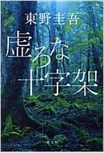 虛ろな十字架 (單行本(ソフトカバ-))
