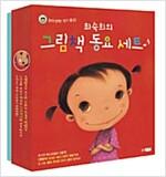 최숙희의 그림책 동요 세트 (그림책 3권 + 동요집 CD 1장)