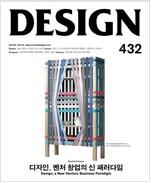 [중고] 디자인 Design 2014.6
