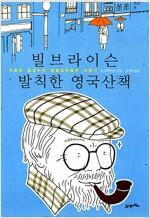 [중고] 빌 브라이슨 발칙한 영국산책