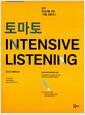 [중고] 토마토 INTENSIVE Listening