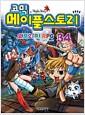 [중고] 코믹 메이플 스토리 오프라인 RPG 34