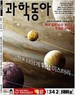 [중고] 과학동아 2014.6