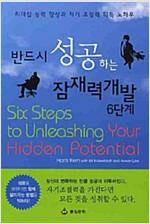 [중고] 반드시 성공하는 잠재력개발 6단계