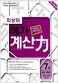 [중고] 최상위 메가 계산력 7권