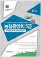 [중고] 2015 농협중앙회 5급 인적성검사 및 직무능력검사