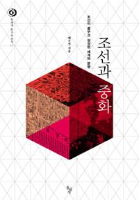 조선과 중화
