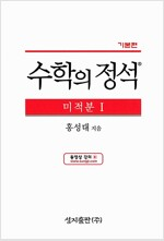 [중고] 기본 수학의 정석 미적분 1 (2017년용)