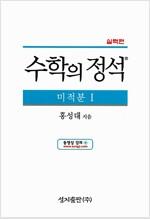 [중고] 실력 수학의 정석 미적분 1 (2017년용)
