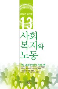사회복지와 노동 13호 - 2014.복간호