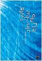 [중고] 블루문 특급
