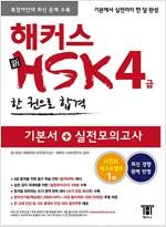 해커스 신 HSK 4급 한 권으로 합격