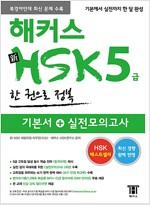 해커스 신 HSK 5급 한 권으로 정복