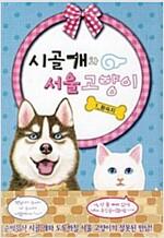 [중고] 시골개와 서울고양이 1
