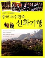 중국 소수민족 신화 기행