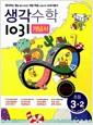 생각수학 1031 초등 3-2 개념서 (2017년용)
