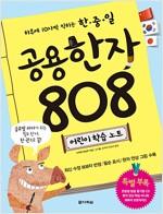 [중고] 한.중.일 공용한자 808 어린이 학습 노트