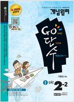 개념원리 Go단수 중 수학 2-2 (2018년용)