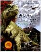 [중고] 한반도의 공룡 3
