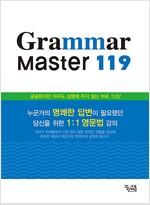 [중고] Grammar Master 119 (2018년용)