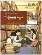[중고] 성적을 올리는 중학교 국어2 자습서(김종철)(1학년2학기)(2014)