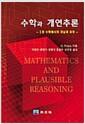 수학과 개연추론 - 1권 수학에서의 귀납과 유추