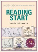 Hackers Reading Start (해커스 리딩 스타트)