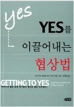 [중고] YES를 이끌어내는 협상법