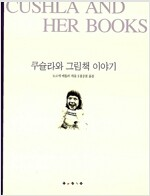 [중고] 쿠슐라와 그림책 이야기