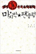 [중고] 삼미 슈퍼스타즈의 마지막 팬클럽