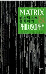 [중고] 매트릭스로 철학하기